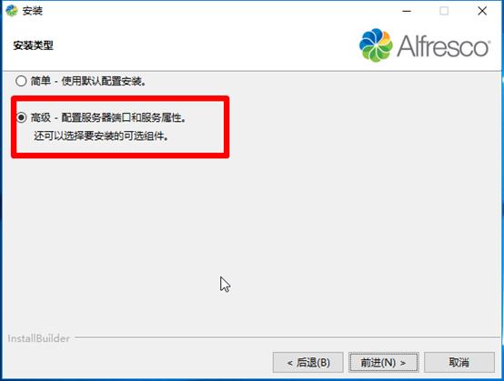 Alfresco安装配置教程
